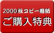 10,000円割引